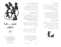 Choosing Child Care - Arabic